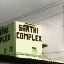 Sakthi Complex Lodge in Thayilpatty