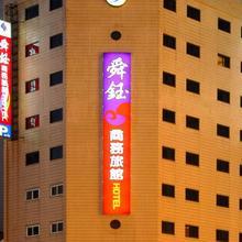 Shun Yu Hotel Kaohsiung in Kao-sung