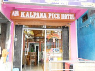 Adi Kalpana Pice Hotel in Baghdogra