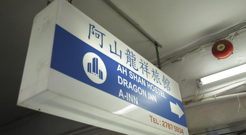 Ah Shan Hostel in Hong Kong