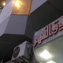 Al Naher Hotel in Tripoli