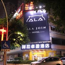 Ala Join Hotel Shantou Jinsha Road Branch in Chenghai