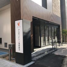 Almont Inn Shonan Fujisawa in Atsugi