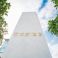 Artist Hotel in Nanjing