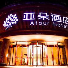 Atour Hotel Tianjin Nanjing Road Xiaobailou in Tianjin