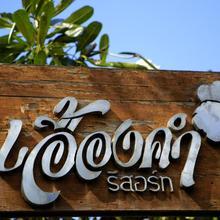 Auangkham Resort in Lampang