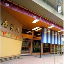 Awazuonsen Kitahachi in Komatsu