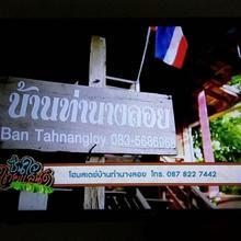 Baan Tha Nang Loy in Lampang