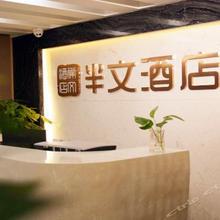 Banwen Junyi Hotel in Baishiyi