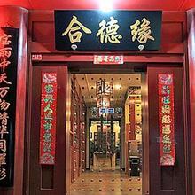 Beijing Hyde Courtyard Hotel in Beijing