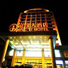 Beijing Jingyi Hotel in Beijing