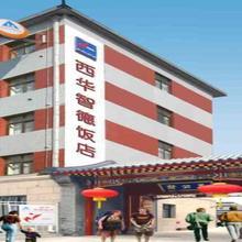 Beijing Wang Fu Jing Jade Hotel in Beijing