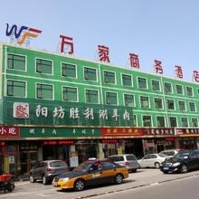 Beijing Wanjia Business Hotel in Beijing