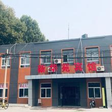 Beijing Xinhuayuan Hotel in Beijing