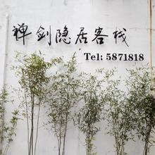 Chanjian Yinju Inn in Guilin