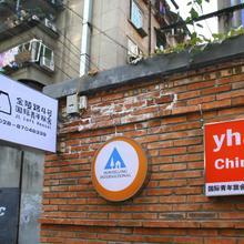 Chengdu Jinling Guest House in Chengdu