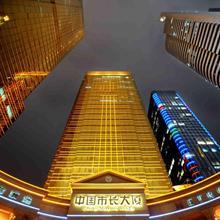 China Mayors Plaza in Guangzhou