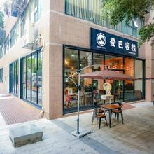 Dengba Hostel Shenzhen Convention Center Branch in Shenzhen