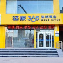 Eaka 365 Hotel Shijiazhuang Zhonghua South Street Railway Station in Songying