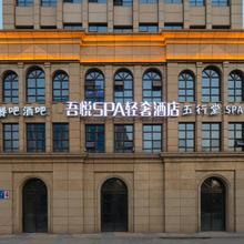 Enjoy Night Luxury Hotel in Chengdu