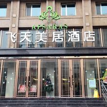 Feitian Meiju Hotel Baiyin Road Branch in Lanzhou