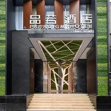 Guangzhou Paradigm Hotel in Guangzhou