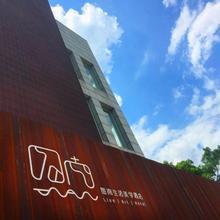 Guangzhou Tunan Life Aesthetics Hotel in Guangzhou