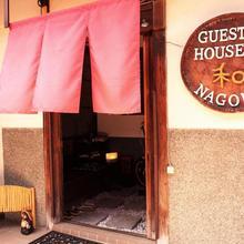Guest House Kominka Nagomi in Osaka