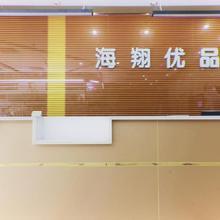 Hai Xiang Premium Hotel in Guangzhou