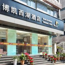Hangzhou Bokai Westlake Hotel in Hangzhou