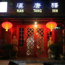 Hantang Inn Hostel in Xi'an