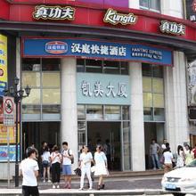 Hanting Express Guangzhou Panyu Shiqiao Pedestrian Mall in Guangzhou