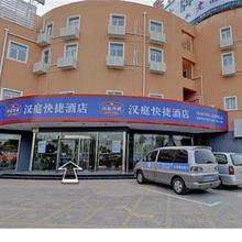 Hanting Hotel Shanghai Hongqiao Airport Terminal 2 in Shanghai