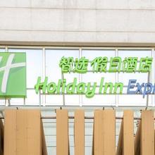 Holiday Inn Express Tianjin Heping in Tianjin