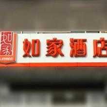 Home Inn Shanghai Pudong Tang Town Metro Station in Shanghai