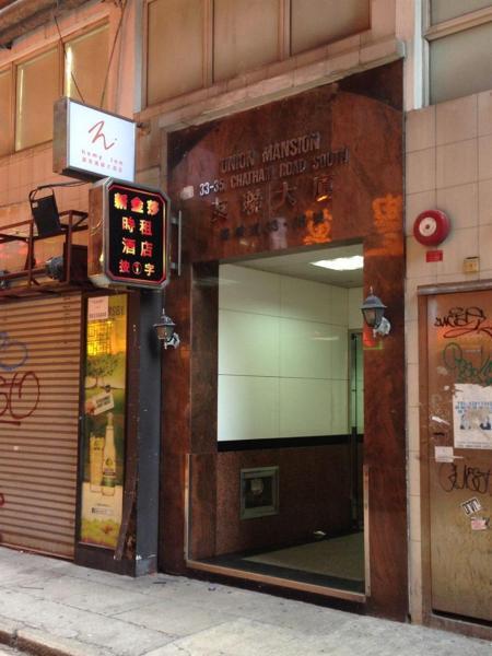Homy Inn in Hong Kong