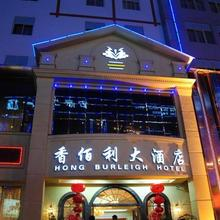 Hong Burleigh Hotel in Xichang