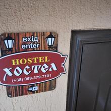 Hostel Style in L'viv