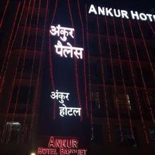Hotel Ankur in Hajipur