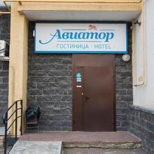 Hotel Aviator in Ufa