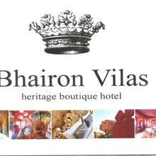 Hotel Bhairon Vilas in Bikaner