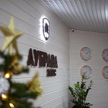 Hotel Dubrava Plus in Orenburg