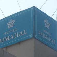 Hotel Rajmahal in Odha