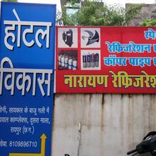 Hotel Vikas in Raipur