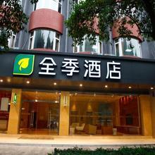 Ji Hotel Chengdu Wuhou Branch in Chengdu