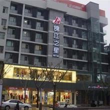 Jingjiang Inn Xi'an Zhonglou Luomashi in Xi'an