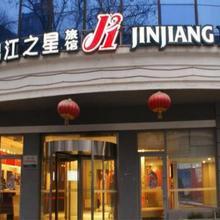 Jinjiang Inn - Beijing Jiuxianqiao in Beijing