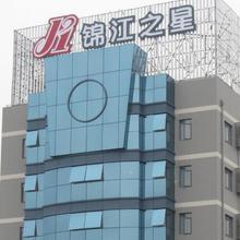 Jinjiang Inn Wuhan Wuchang Railway Station in Wuhan