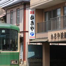 Kakiya Ryokan in Hayama