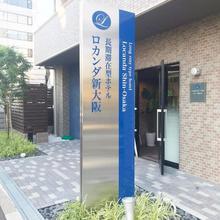 Locanda Shin-osaka in Osaka